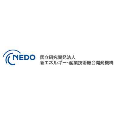 国立研究開発法人新エネルギー・産業技術総合開発機構