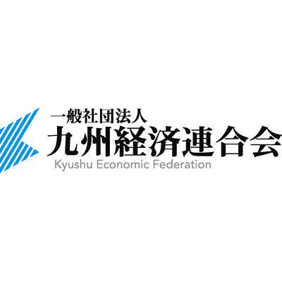 一般社団法人九州経済連合会