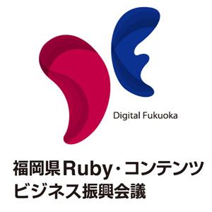 福岡県Ruby・コンテンツビジネス振興会議