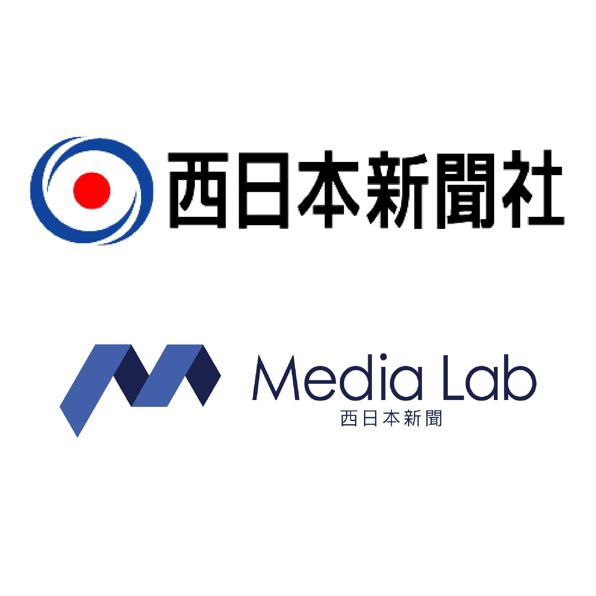 西日本新聞メディアラボ/西日本新聞社