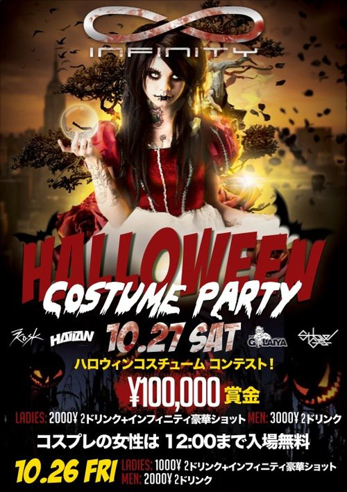 2018.10/26.27 INFINITY HALLOWEEN PARTY