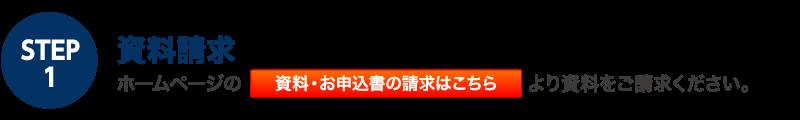 国民年金基金申込STEP1|資料請求は福岡の銀行・西日本シティ銀行で受付