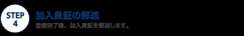 国民年金基金申込STEP4|加入員証の郵送