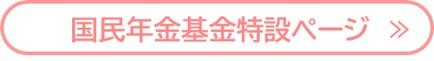 国民年金基金特設ページ|西日本シティ銀行