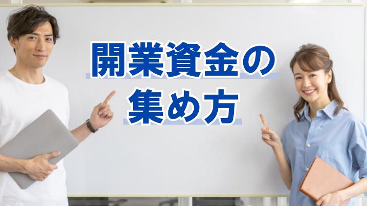 開業資金の集め方|Go!Go!ワンク(ゴーゴーワンク)