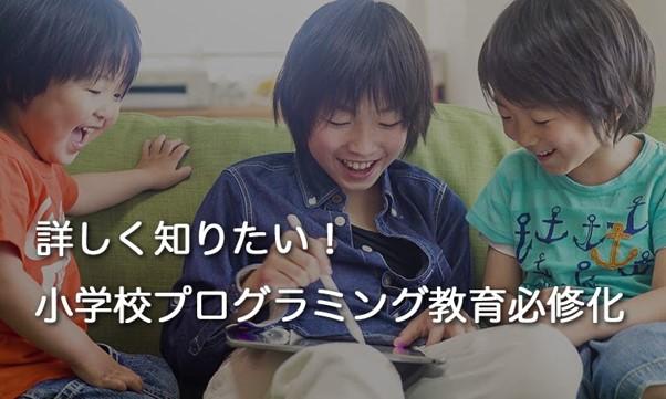 詳しく知りたい!小学校プログラミング教育必修化|Go!Go!ワンク(ゴーゴーワンク)