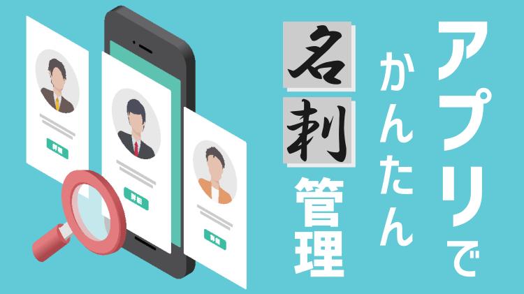 アプリで簡単!名刺管理|Go!Go!ワンク(ゴーゴーワンク)