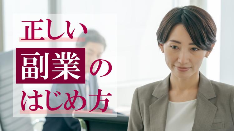 正しい副業のはじめ方|西日本シティ銀行