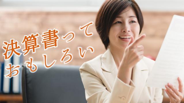 決算書って面白い 西日本シティ銀行