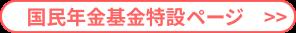 西日本シティ銀行の国民年金基金特設ページはこちら