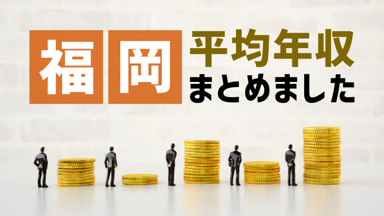 男女別・年齢別に福岡の平均年収をまとめました