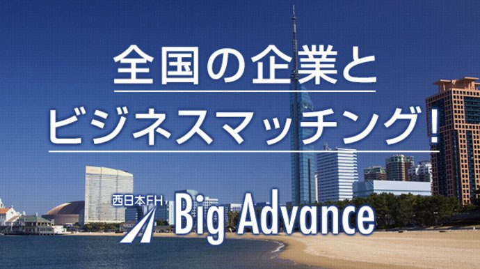 Big Advance