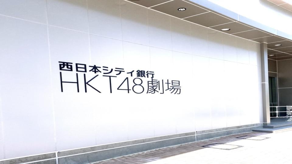 西日本シティ銀行HKT48劇場の外観