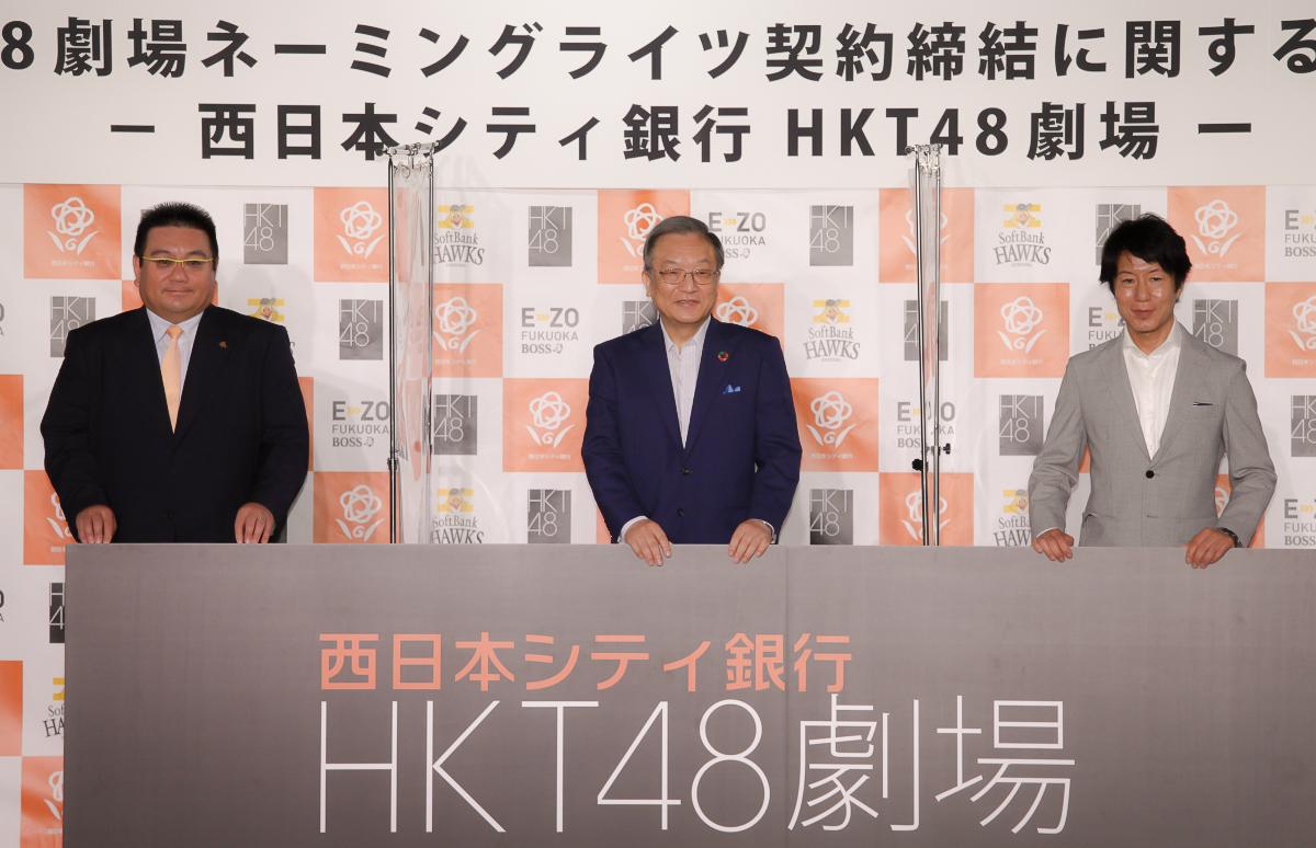 3社による記者会見の様子 西日本シティ銀行HKT48劇場