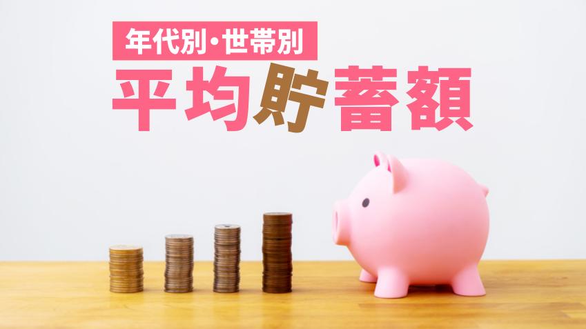 年代別世帯別平均貯蓄額