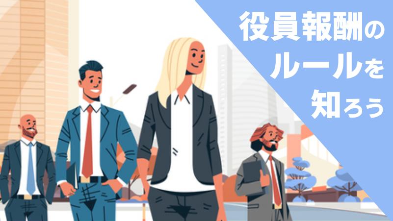 役員報酬のルールを知ろう_決め方_西日本シティ銀行・GoGoワンク