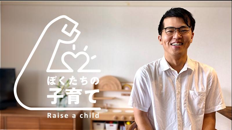 【ぼくたちの子育て】家庭円満の秘訣は、妻や娘の話を聞くこと|JR九州・永田さん
