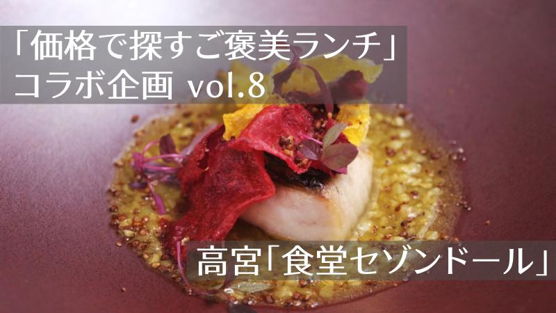 福岡市南区高宮の食堂セゾンドールを弓削聞平さんが紹介!