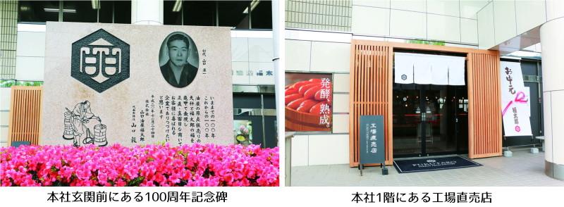 本社玄関前の記念碑と1階にある工場直売店