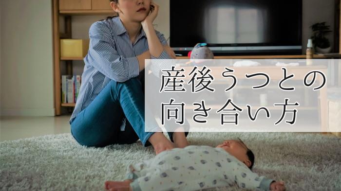 産後うつとの向き合い方