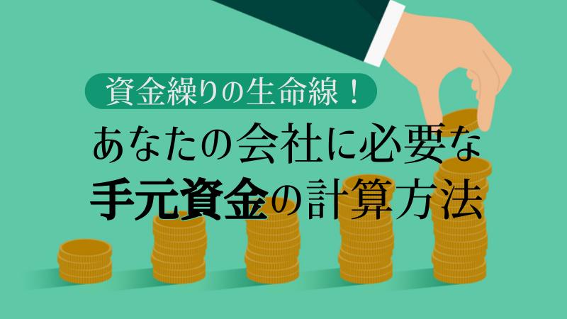 手元資金の計算方法