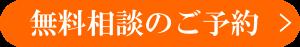 無料相談のご予約|西日本シティ銀行ほけんプラザ