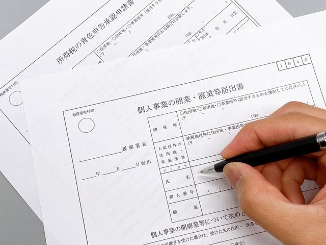 開業届とはどのような手続きか?専門家が解説!西日本シティ銀行