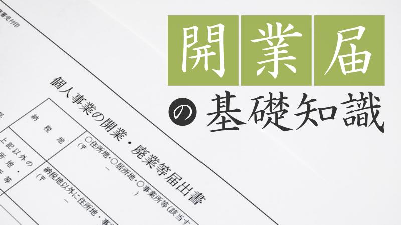 開業届の提出先などの基礎知識を解説|西日本シティ銀行のブログ