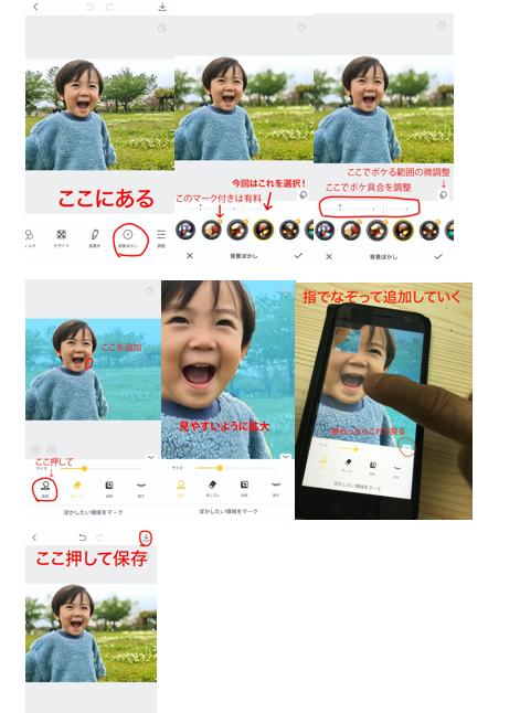 camera360というアプリで背景をぼかす方法